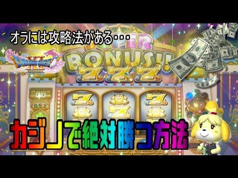 勝てるカジノビデオスロット–523689