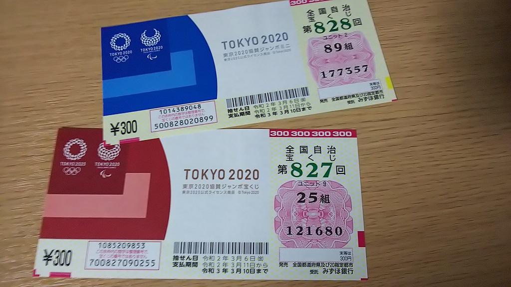 宝くじミニ結果発表スクラッチゲーム–926629