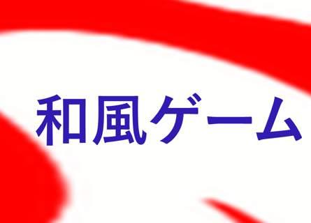 ゲーム大会モノポリカジノ–809743