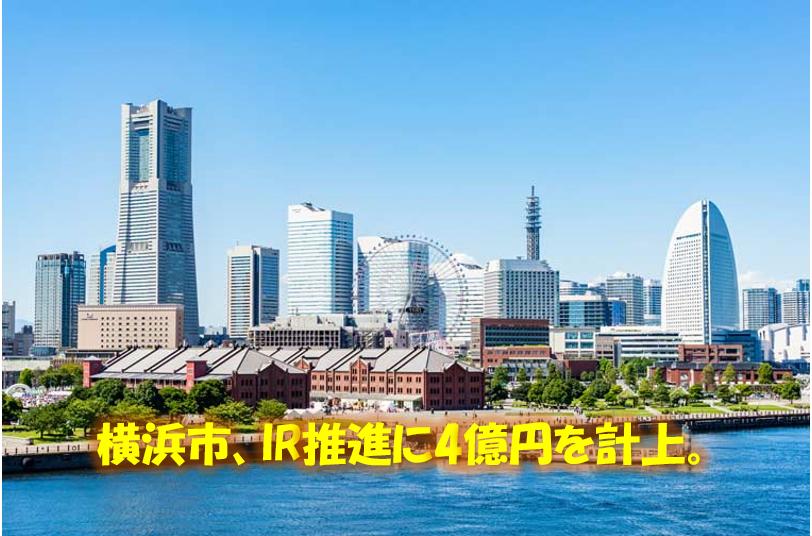 マネーゲーム横浜誘致IRカジノ–616125