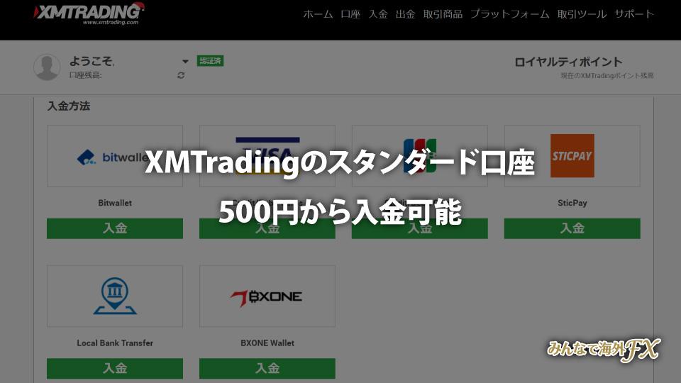 日本円送金キャッシュボーナス–876043