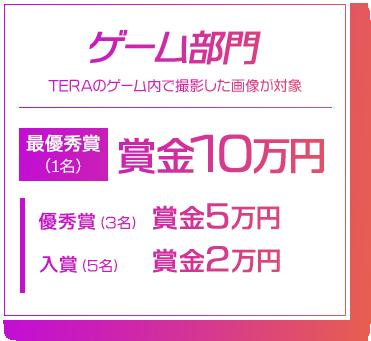 賞金総額万円賞オッズ–756882