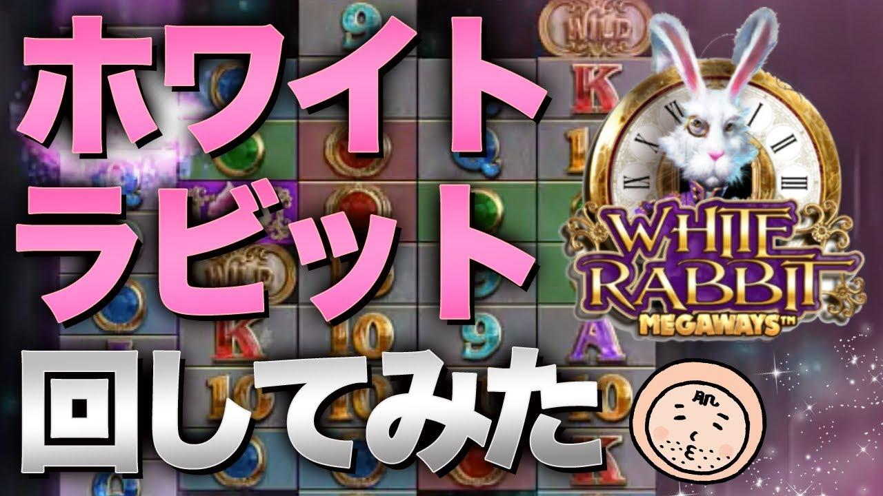 全ゲームホワイトラビットカジノ–634675